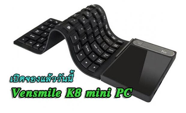 Vensmile K8 mini PC พร้อมคีย์บอร์ดในตัว ม้วนเก็บได้