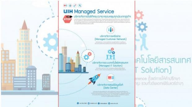 """ยูไอเอช เปิดตัวบริการ """"UIH Managed Service"""""""