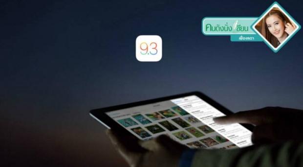 BUG เพียบใน iOS 9.3