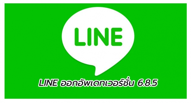 LINE ออกอัพเดทเวอร์ชั่น 6.8.5 แสดงวิดีโอโปรไฟล์ในรายชื่อเพื่อนและรายการแชท