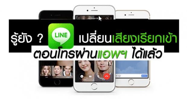 รู้ยัง LINE สามารถเปลี่ยนเสียงเรียกเข้าได้แล้วนะ