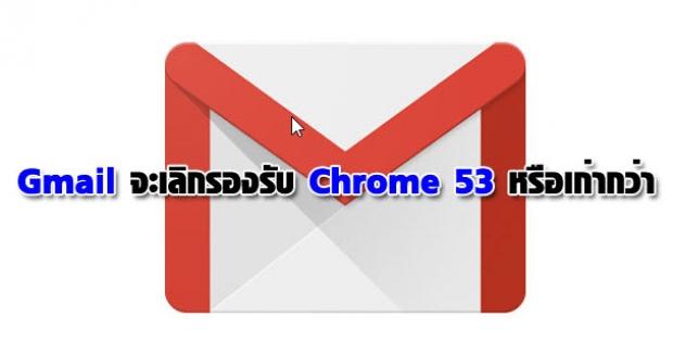 Gmail จะเลิกรองรับ Chrome เวอร์ชั่น 53 หรือเก่ากว่า