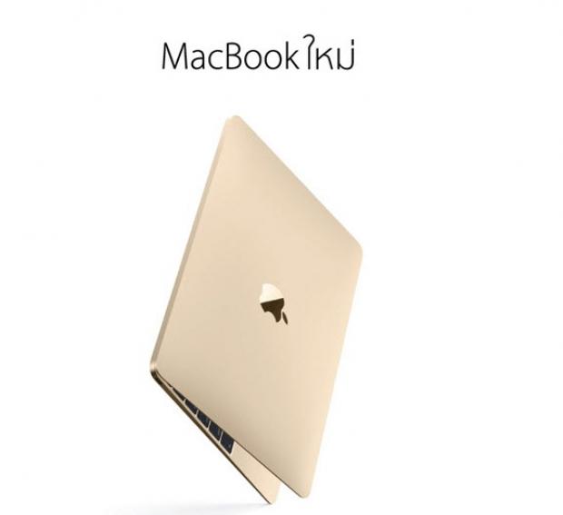 MacBook ใหม่พร้อมเปิดตัวก่อนใคร ที่ iStudio by comseven สาขา EmQuartier