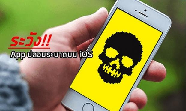 เตือนภัยชาว iOS ระวังแอปพลิเคชันปลอมระบาด