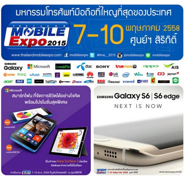 Thailand Mobile Expo 2015 Hi-End 7-10 พฤษภาคมนี้ ณ ศูนย์การประชุมแห่งชาติสิริกิติ์