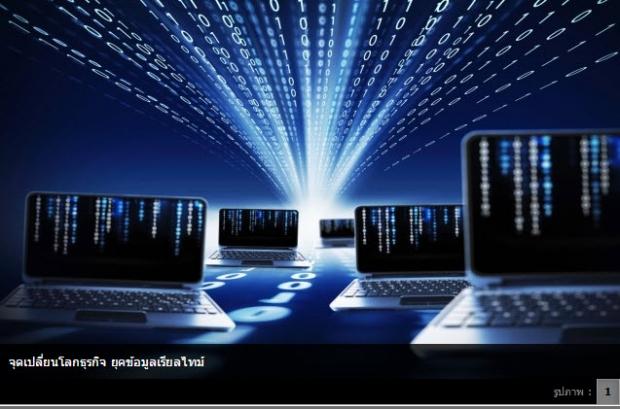 การเปลี่ยนแปลงโลกธุรกิจ ยุคข้อมูลเรียลไทม์