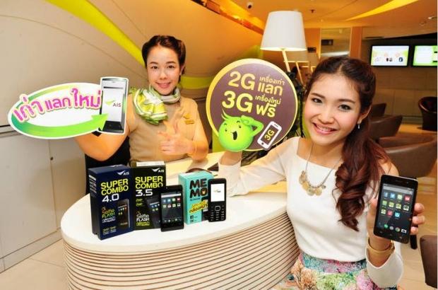 เอไอเอสขยายเวลามือถือ 2G แลก 3G