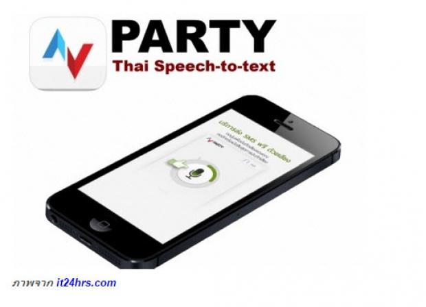 เนคเทคเปิดตัว ระบบ Party จดจำเสียงภาษาไทยได้
