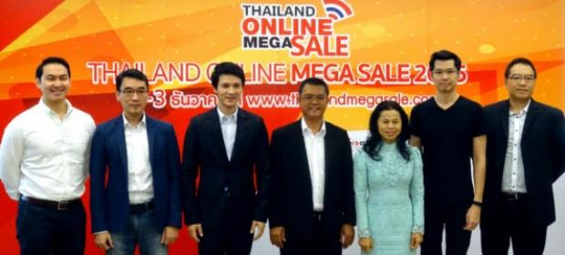 งานแถลงข่าว Thailand Online Mega Sale 2015