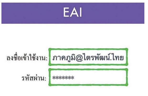 อีเมล์สำหรับคนไทยใช้ชื่อภาษาไทย