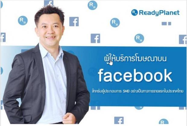 แต่งตั้งเรดดี้แพลนเน็ตดูแลบริการโฆษณาบน Facebook ในไทย