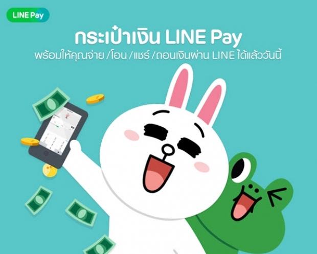 LINE เปิดตัวกระเป๋าเงิน LINE Pay