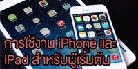 การใช้งาน iPhone และ iPad สำหรับผู้เริ่มต้น