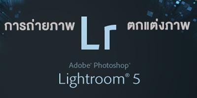 การถ่ายภาพและปรับแต่งภาพด้วย Lightroom