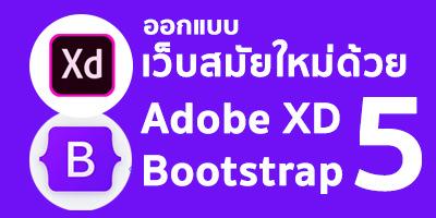 ออกแบบเว็บสมัยใหม่ด้วย Adobe XD ร่วมกับ Bootstrap 5