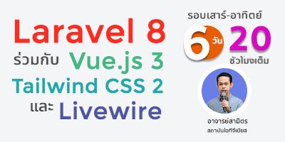Laravel 8 ร่วมกับ Vue.js 3 Tailwind CSS 2 และ Livewire