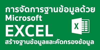 จัดการฐานข้อมูลด้วย Microsoft Excel สร้างฐานข้อมูลและคัดกรองข้อมูล