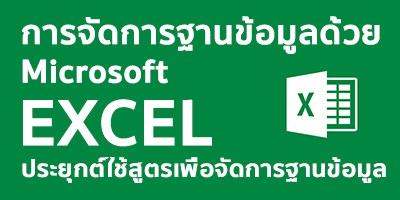 จัดการฐานข้อมูลด้วย Microsoft Excel  ประยุกต์ใช้สูตรเพื่อจัดการฐานข้อมูล