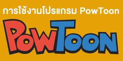 การใช้งานโปรแกรม PowToon