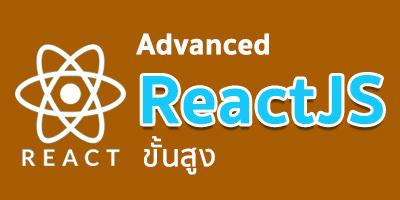 React JS Advanced (ขั้นสูง)