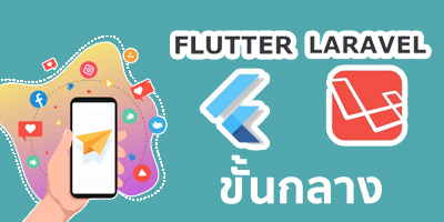 Flutter intermediate (ขั้นกลาง) with Laravel Rest API