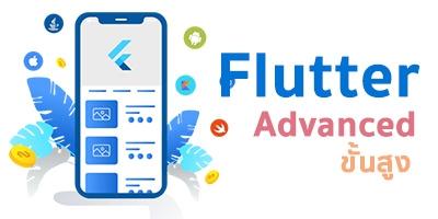 Flutter advanced (ขั้นสูง)