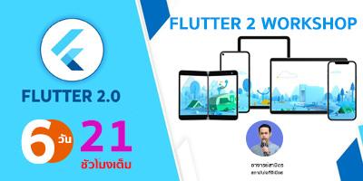 Flutter 2 Workshop (สำหรับผู้เริ่มต้น)