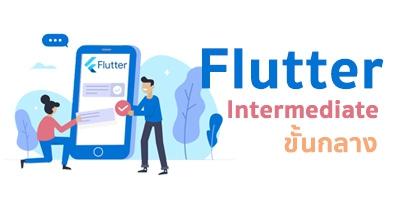 Flutter intermediate (ขั้นกลาง)