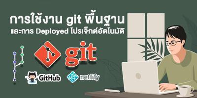 การใช้งาน Git และ Github พื้นฐาน