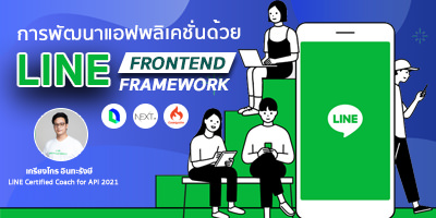 การพัฒนาแอพพลิเคชั่นด้วย LINE Frontend Framework (LIFF)