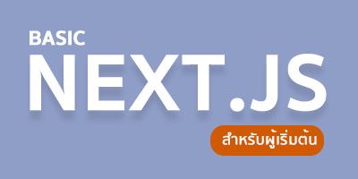 Next.js Basic สำหรับผู้เริ่มต้น