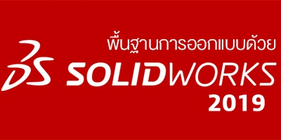Solidworks 2018/2019 Basic