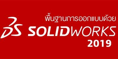 Solidworks 2019 Basic