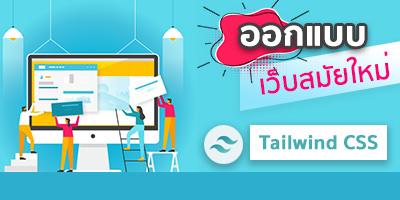 ออกแบบเว็บสมัยใหม่ด้วย Tailwind CSS 2.0