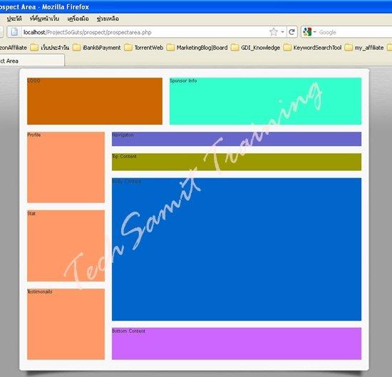 Workshop CSS สำหรับการออกแบบโครงสร้างเว็บที่ซับซ้อนขึ้น