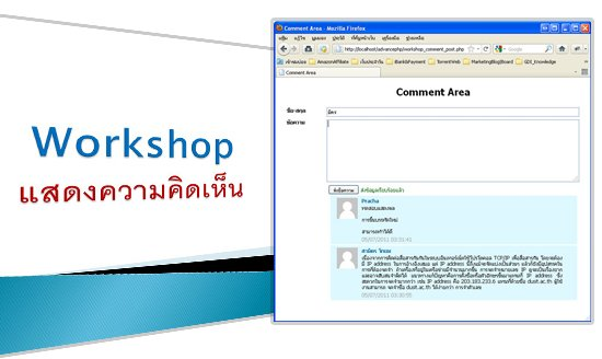 Workshop แสดงความคิดเห็น แบบเก็บลงฐานข้อมูล