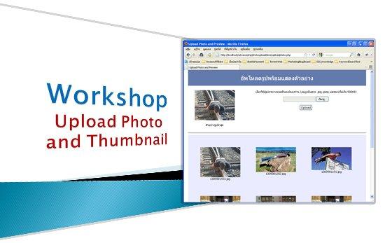 Workshop อัพโหลดรูปและทำการ Re-size (ย่อขนาดอัตโนมัต)