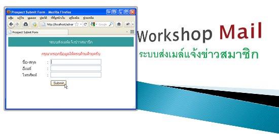 Workshop ระบบส่งเมล์แจ้งข่าวสมาชิก