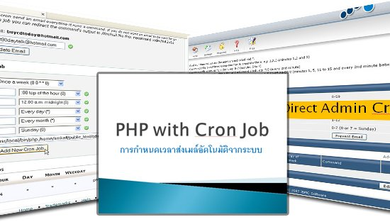 Workshop การกำหนดเวลาส่งเมล์อัตโนมัติจากระบบด้วย Cron Job