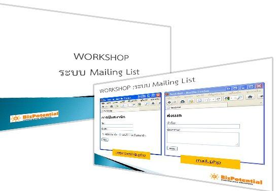 ระบบ Mailing List