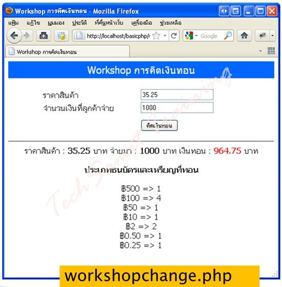 Workshp การใช้เงื่อนไขคิดระบบเงินทอน