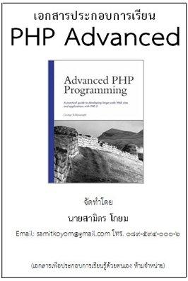 คู่มือประกอบการเรียน PHP Advanced ภาษาไทย 1 เล่ม (เขียนโดย อ.สามิตร โกยม)