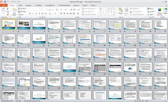 Slide ประกอบการบรรยาย และตัวอย่าง Workshop กว่า 200 หน้า